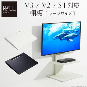 WALL ウォール 壁寄せテレビスタンド V2・V3専用棚板ラージサイズ スチール製 WALLオプション|kanaemina