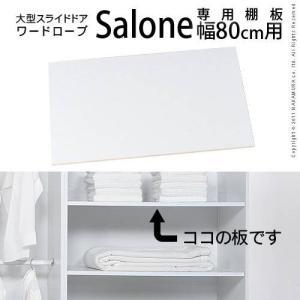大型スライドドア ワードローブ Salone サローネ 専用棚板幅80cm用 2枚組 棚板 ワードローブ 部品 クローゼット パーツ|kanaemina