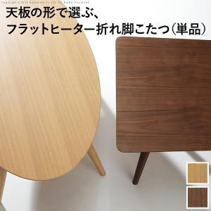 こたつテーブル 台形 楕円 オーバル 変形デザイン 北欧 フラットヒーター 折れ脚 kanaemina