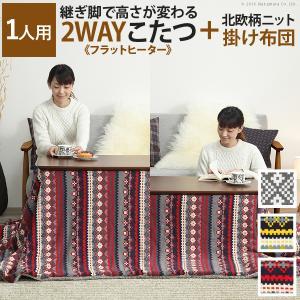 ソファー用こたつセット ハイタイプ/フラットヒーター 長方形 50×90cm kanaemina
