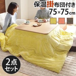 こたつセット 正方形 折れ脚テーブル 無地 保温綿入りこたつ掛け布団 2点 フラットヒーター 75x75cm kanaemina