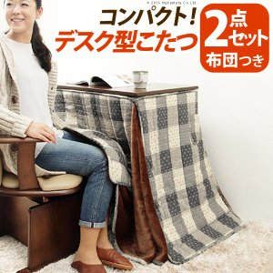 デスク型こたつ 1人用 一人用テーブル ハイタイプ 省スペース掛け布団セット 75x50cm kanaemina