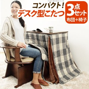デスク型こたつ 回転座椅子 省スペース掛け布団 3点セット ハイタイプ 1人用 一人用テーブル 75x50cm kanaemina