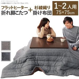 こたつセット 正方形 テーブル こたつ布団 2点セット 75x75cm 折れ脚 ヘリンボーン織り kanaemina