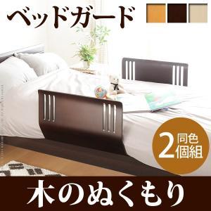 ベッドガード ベッドフェンス ベッド用柵 同色2個組 おしゃれ 木製 サイドガード 転落 落下防止|kanaemina