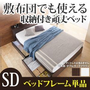 収納付き頑丈ベッド カルバン ストレージ セミダブル ベッドフレームのみ|kanaemina