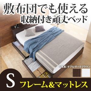 収納付きベッド フレーム マットレスセット シングル ポケットコイル 引き出し収納 2口コンセント付き|kanaemina
