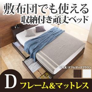 収納付きベッド フレーム マットレスセット ダブル ポケットコイル 引き出し収納 2口コンセント付き|kanaemina