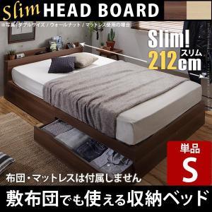 収納付きベッド シングル ベットフレーム単品 大容量収納 スリムヘッドボード|kanaemina