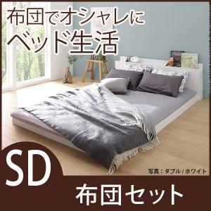 フラットローベッド フロアーベット セミダブルサイズ 日本製3層敷き布団セット kanaemina