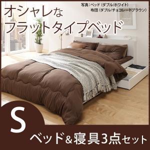 収納付きフラットベッド シングルサイズ 日本製 洗える布団3点セット|kanaemina