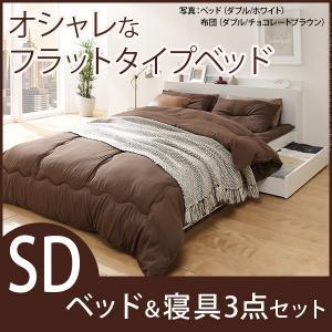 収納付きフラットベッド セミダブルサイズ 日本製 洗える布団3点セット|kanaemina