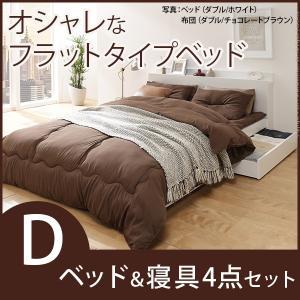 収納付きフラットベッド ダブルサイズ 日本製 洗える布団4点セット kanaemina