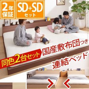 連結ローベッド セミダブル2台 ファミーユ 日本製 3層敷き布団セット|kanaemina