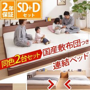 連結ローベッド セミダブル+ダブル ファミーユ 日本製 3層敷き布団セット|kanaemina