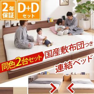 連結ローベッド ダブル2台 ファミーユ 日本製 3層敷き布団セット|kanaemina