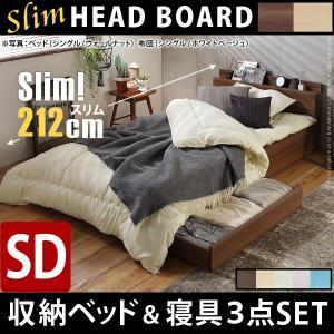 収納付きベッド セミダブル スリム アレン 日本製 洗える布団3点セット|kanaemina