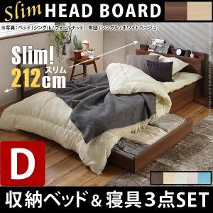 収納付きベッド ダブル スリム アレン 日本製 洗える布団4点セット kanaemina