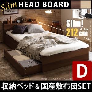 収納付きベッド ダブル スリム アレン 日本製 3層敷布団セット kanaemina