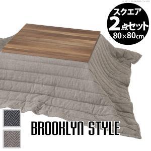 こたつセット 正方形 2点 おしゃれ 古材風アイアンテーブル ヘリンボーン織り 掛け布団 80x80 kanaemina