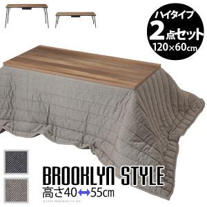 こたつセット おしゃれ 古材風アイアンテーブル 長方形 継脚付きハイタイプ 120×60cm ヘリンボーン織り 掛け布団|kanaemina