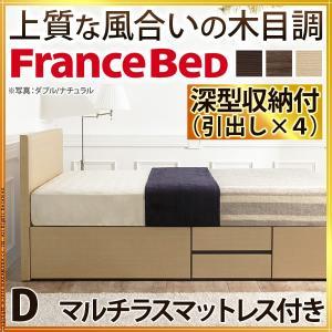 フランスベッド ダブル フラットヘッドボードベッド 深型引出しタイプ ダブル マルチラススーパースプリングマットレスセット 収納 kanaemina