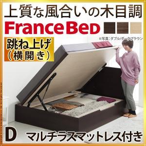 フランスベッド ダブル フラットヘッドボードベッド 跳ね上げ横開き ダブル マルチラススーパースプリングマットレスセット 収納 kanaemina