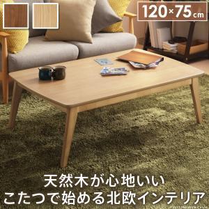 こたつテーブル 長方形 本体 木製 おしゃれ 北欧モダン 120x75cm|kanaemina