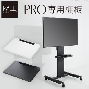 WALL PRO ウォールプロ 専用棚板 スチール 金属 ワンタッチ ホワイト ブラック|kanaemina
