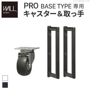 WALL PRO ウォールプロ ベースタイプ専用 キャスター 取っ手 セット スチール 金属 ホワイト ブラック|kanaemina