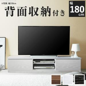 テレビボード 背面収納テレビ台 幅180cm テレビラック ...