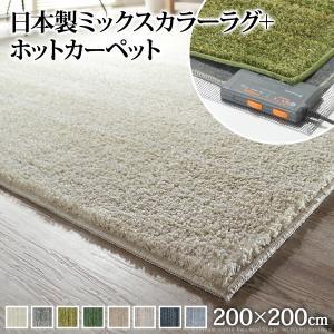 ホットカーペット 本体カバーセット 正方形 日本製 防炎 防音ラグ 2畳 200x200cm|kanaemina