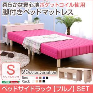 脚付きマットレスベッド 分割式ベット シングル 伸縮サイドラックセット ポケットコイル|kanaemina