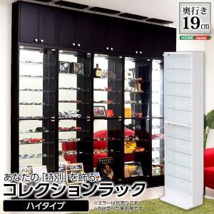 コレクションケース 収納棚 コレクションラック ガラス扉 浅型 ハイタイプ|kanaemina