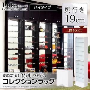 コレクションケース 収納棚 コレクションラック ガラス扉 浅型 ハイタイプ セット(本体+上置き)|kanaemina