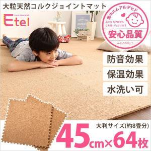 ジョイントマット コルクマット 大判45cm サイドパーツ付き 64枚セット 約8畳用 防音 保温 kanaemina