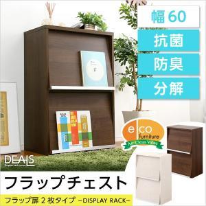 ディスプレイラック フラップ扉 おしゃれ 木製 2段 幅60cm DEALS|kanaemina
