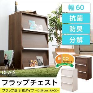 ディスプレイラック フラップ扉 3枚 おしゃれ 木製 3段 幅60cm DEALS|kanaemina