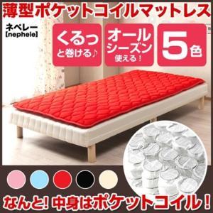 薄型マットレス シングル ポケットコイル敷きパッド ベッドマット マットレスシート kanaemina