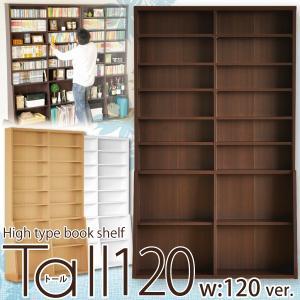 本棚 書棚 リビング ハイタイプ ブックシェルフ 幅120cm|kanaemina