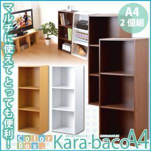 カラーボックス 収納ボックス 3段 A4サイズ 2個セット|kanaemina