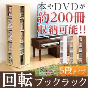 マンガ本ラック 回転式おしゃれな整理棚 マンガ/漫画/CD/DVD 5段|kanaemina