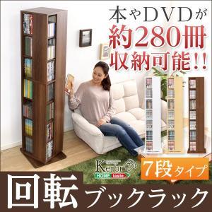 マンガ本ラック 回転式おしゃれな整理棚 マンガ/漫画/CD/DVD 7段|kanaemina