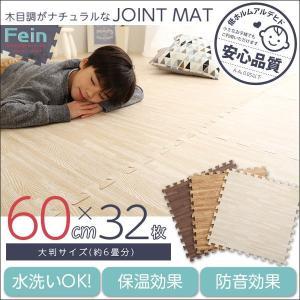 ジョイントマット 木目調 大判60cm サイドパーツ付き 32枚セット 約6畳用 防音 保温 kanaemina