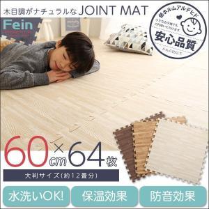 ジョイントマット 木目調 大判60cm サイドパーツ付き 64枚セット 約12畳用 防音 保温 kanaemina