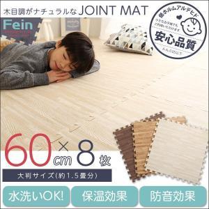 ジョイントマット 木目調 大判60cm サイドパーツ付き 8枚セット 約1.5畳用 防音 保温 kanaemina