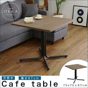 コーヒーテーブル カフェテーブル 天然木オーク ウレタン樹脂塗装|kanaemina