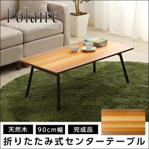 フォールディング センターテーブル 折り畳み式 天然木目 完成品|kanaemina