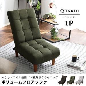 座椅子 1人掛けソファ フロアソファ 脚付き 14段階リクライニング ハイバック ポケットコイル|kanaemina