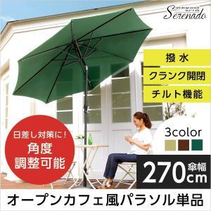 ガーデンパラソル オープンカフェ風パラソル 270cm 角度調節 撥水加工|kanaemina